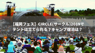 circle-tent-camp