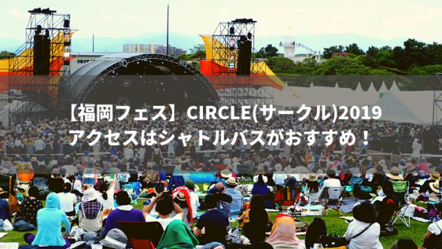 circle-access