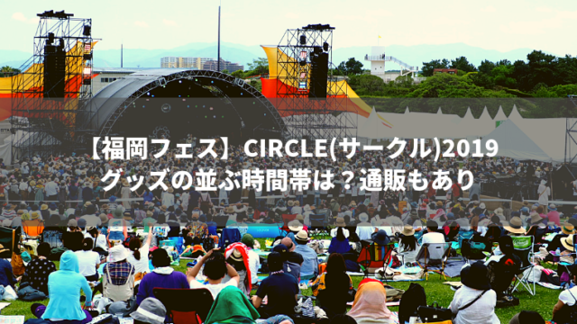 circle-goods