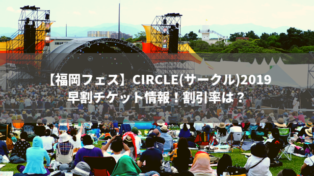 circle-ticket-early-bird