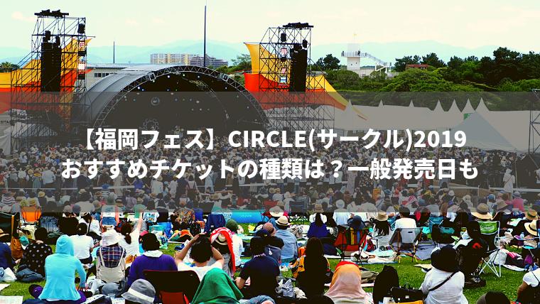 circle-ticket
