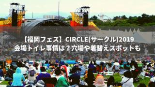 circle-toilet