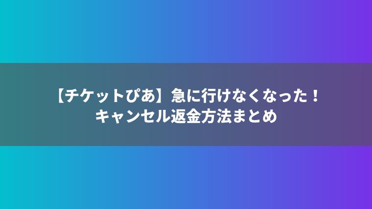 ぴあ チケット
