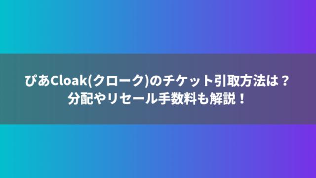 ticket-pia-cloak