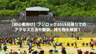 fujirock-daytrip-access-belongings-fashion