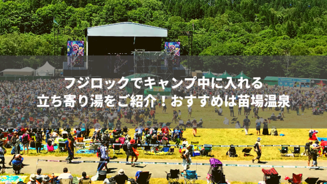 fujirock-tachiyoriyu