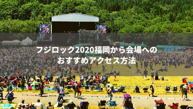 fujirock-access-fukuoka